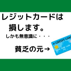 クレジットカードとキャッシュレスで貧乏になる理由と対策