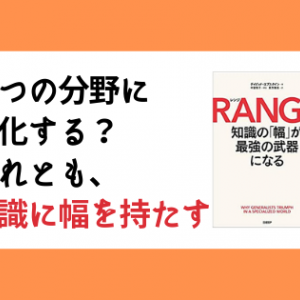 「RANGE(レンジ) 知識の「幅」が最強の武器になる」自己解釈によるまとめと感想