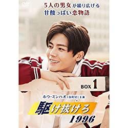青春ドラマ「駆け抜けろ1996」DVD-BOX1