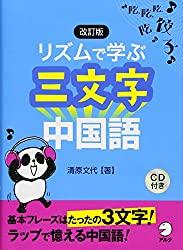 リズムで学ぶ三文字中国語