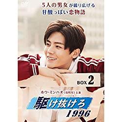 「駆け抜けろ1996」DVD-BOX2