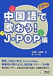 中国語で歌おう!J-POP編