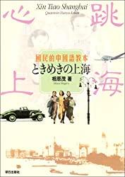 国民的中国語教本 ときめきの上海