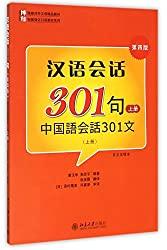 鉄板の中国語教材!「汉语会话301句(上)」(北京大学出版)
