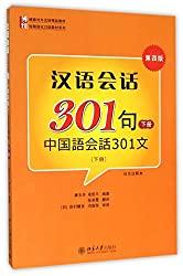 鉄板の中国語教材!「汉语会话301句(下)」(北京大学出版)