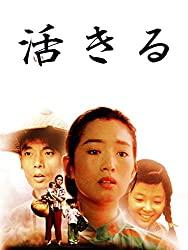 中国映画「活きる」