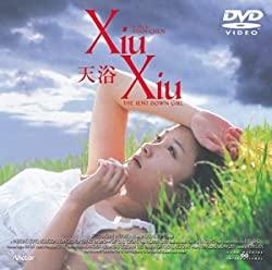 中国映画『シュウシュウの季節』