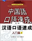 【オンラインに学習に最適!】汉语口语速成(入门篇)(上册)を選ぶべき3つの理由