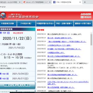 【力だめし】中国語検定の申し込みが始まりました。