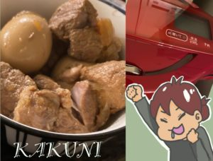 ホットクック公式レシピの豚の角煮をアレンジして作った話