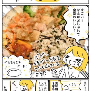 外食に行きづらい今、おうちですてきごはんを食べました(PR)