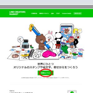 【LINEスタンプの作り方】③登録開始(クリエイター登録)