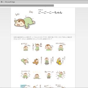 【LINEスタンプの作り方】④スタンプ登録