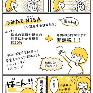 【株式投資】仕組みや制度(つみたてNISA等)を簡単に紹介します!
