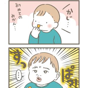 9か月(1)初めてみかんを食べたら
