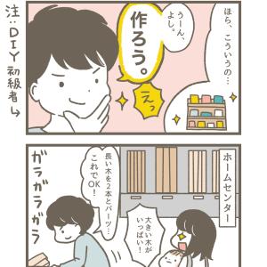 9か月(4)本を置く棚を作る!(前編)
