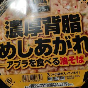 夜中に濃厚背脂カップ麺!!