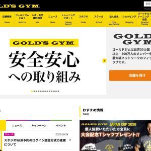 GOLD'S GYM(ゴールドジム) の特徴から口コミ・評判について