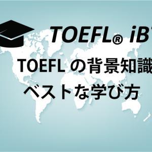 TOEFL iBT【背景知識|ベストな学び方】102点にはこれで問題なし