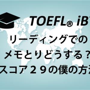 TOEFL iBTリーディングでメモしてる?スコア29の僕の方法。