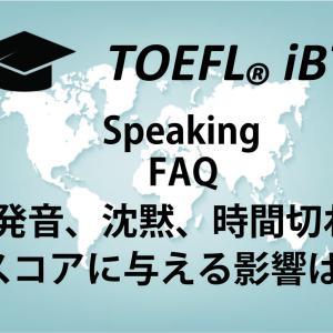 TOEFL スピーキング【無言・沈黙、発音、時間切れ】スコアに与える影響は?|Q and A