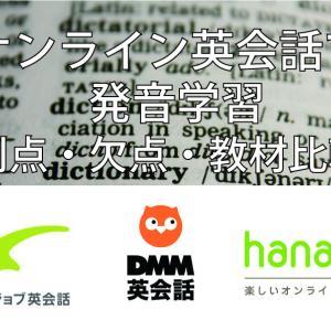 オンライン英会話で発音を学ぶ理由【DMM/レアジョブ/hanaso】発音教材の比較もする