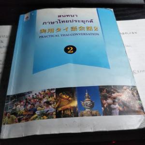 今日の勉強内容。「タイ語」「Laei」について。