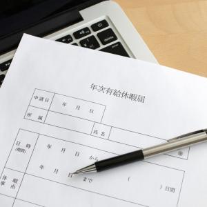 【アメリカで働く】日本と全く違う有休の種類について