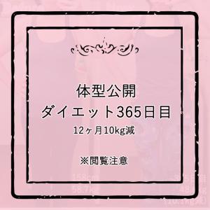 体型公開12ヶ月10kg減