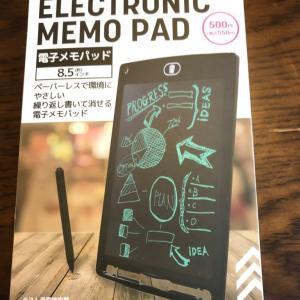 ダイソーの電子メモパットが在宅でも超便利!
