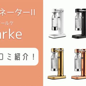 知らないと損!aarke(アールケ)カーボネーター2の口コミ10選!