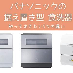 パナソニックの据え置き型食洗器を比較!知っておきたい5つの違い!