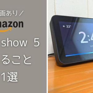 【動画あり】Amazon Echo show 5でできること11選!