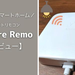 【Nature Remo レビュー】できること6選を写真で徹底解説!