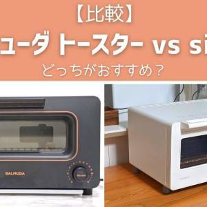 【バルミューダとシロカトースターを比較】5つの違いから選ぶおすすめ!