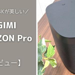 【口コミ・レビュー6選】XGIMI HORIZON Proは明るくて静かな夢のようなプロジェクターだった!
