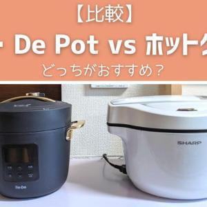 【どっちがおすすめ】ホットクックとRe・De Pot(リデポット)の4つの違いを比較!