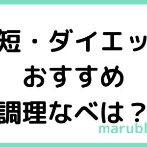 主婦が選ぶ 時短出来るおすすめ調理鍋 〜ビタクラフト 〜