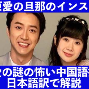 福原愛の旦那(江宏傑)のインスタを日本語訳で解説!幸せ投稿は嘘だった?