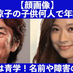 【顔画像】篠原涼子の子供何人で年齢は?小学校は青山学院!名前や障害の噂は?