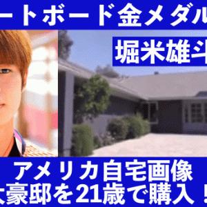 堀米雄斗の家(自宅)画像!アメリカ6LDK大豪邸を21歳で購入で年収は?