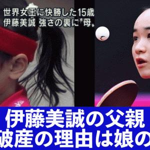 伊藤美誠の父親が自己破産の理由は娘の卓球!現在の職業や中国人の噂は?