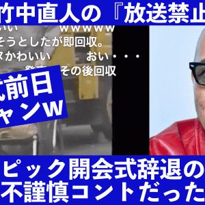 【動画】竹中直人の『放送禁止テレビ』の内容が五輪開会式辞退の理由だった