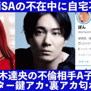 鈴木達央の不倫相手A子のTwitter鍵垢と裏垢アカウント匂わせ8選