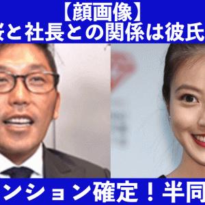 【顔画像】今田美桜と社長との関係は彼氏で不倫?同じマンションで半同棲?