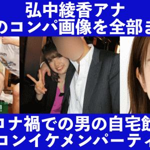 弘中綾香の過去のコンパ画像を全部まとめ!自宅飲みやイケメンパーティー