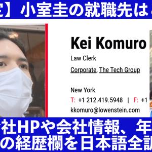 【特定】小室圭の就職先はどこ?名前や会社HPや年収を日本語全訳で解説
