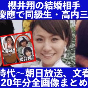 高内三恵子(櫻井翔の結婚相手ミス慶應)大学〜文春20年分全画像まとめ