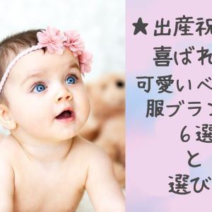 【出産祝・女の子・男の子】喜ばれる可愛いベビー服ブランド6選と選び方