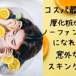 【コスパ最強】厚化粧からノーファンデ肌になれた意外なスキンケア方法